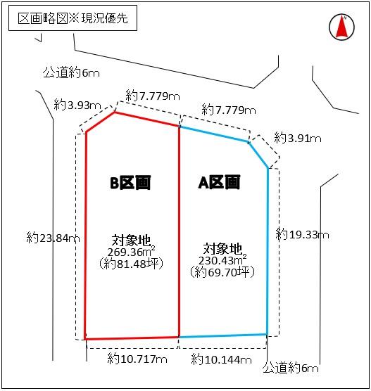 【売地】前橋市天川大島町 B区画