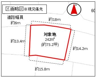【売地】前橋市駒形町