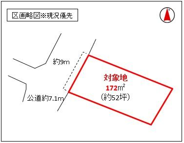 【売地】前橋市石関町