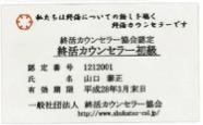 shuukatsu_01